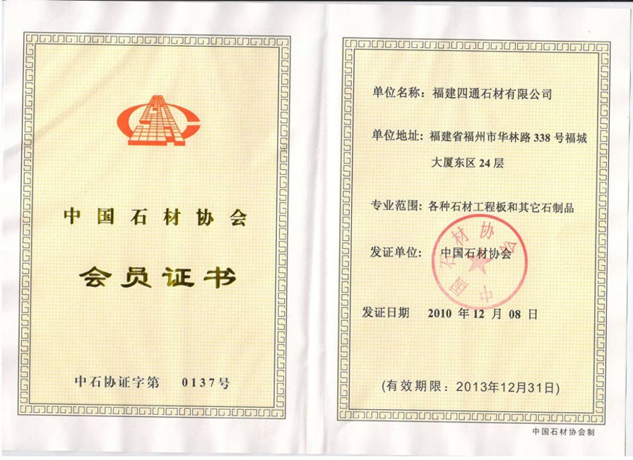 Member of China Stone Material Industry Association